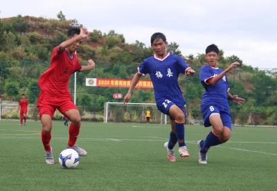 首日共进32球!2020年梅州市足球锦标赛五华开战