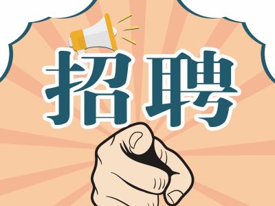 月薪1万+六险二金!中国平安财产保险股份有限公司梅州中心支公司招人啦~