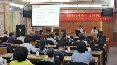梅州日报社举办《习近平谈治国理政》第三卷学习宣讲会