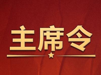 习近平签署主席令 授予钟南山等4人国家勋章、国家荣誉称号
