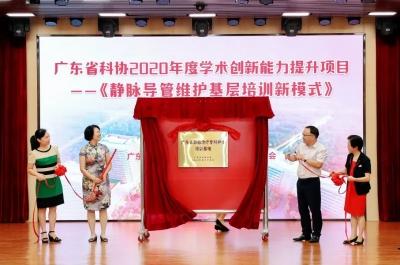 护理学科建设再传佳音,又一省级护理培训基地落户梅州市人民医院!