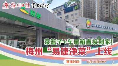 """直播回顾丨梅州""""易捷净菜""""上线!菜篮子+车尾箱直接到家~"""