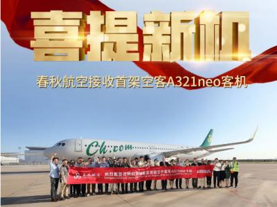春秋航空接收首架空客A321neo客机
