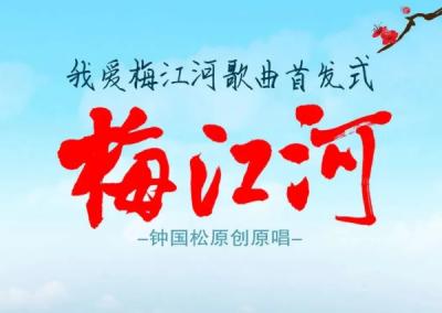 共传客家歌声~原创原唱歌曲《梅江河》《相亲相爱客家人》今晚首发!