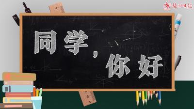 梅州V视丨开学了!同学,你好!