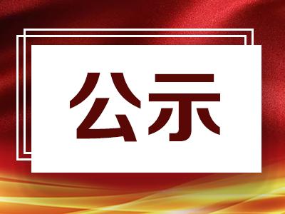 公示中!梅州1项目将进入国家文化和旅游科技创新工程项目储备库
