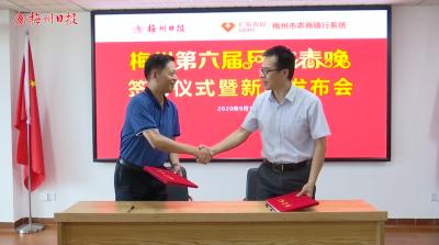 梅州V视丨梅州第六届网络春晚签约仪式暨新闻发布会今日举行