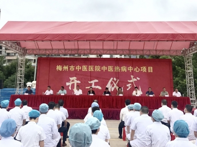 刚刚,梅州市中医医院举行中医热病中心项目开工仪式