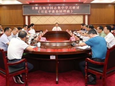 丰顺县领导集中学习研讨《习近平谈治国理政》