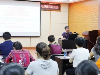 梅州市妇联举行学习贯彻《习近平谈治国理政》第三卷专题辅导报告会,罗金良作专题辅导