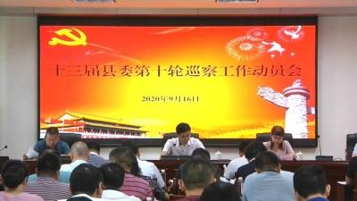 平远县委第十轮巡察动员会召开