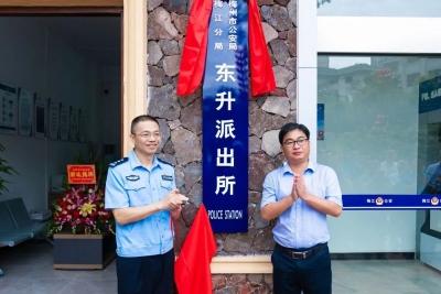 梅州市公安局梅江分局东升派出所举行新迁揭牌仪式