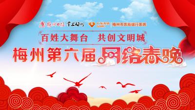 直播回顾丨嗨起来~梅州第六届网络春晚启动啦