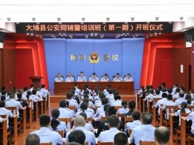 大埔公安首期辅警培训班在梅州市警官培训学校开训