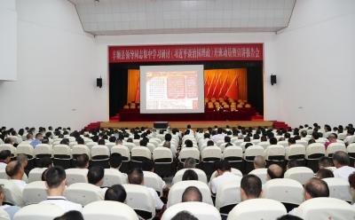 丰顺举行《习近平谈治国理政》第三卷宣讲报告会