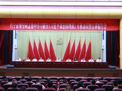 兴宁市领导集中学习研讨《习近平谈治国理政》