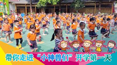 """梅州V视丨叮铃铃,梅州《开学》大片今天上映!带你走进""""小神兽们""""开学第一天"""