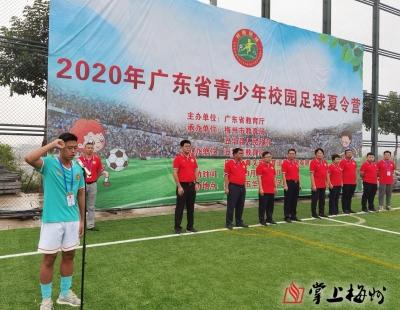 踢球吧,少年!全省21地市787人参加!这个夏令营今日在梅州五华开营