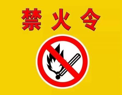 梅县区发布禁火令!森林高火险区范围禁止这些行为......