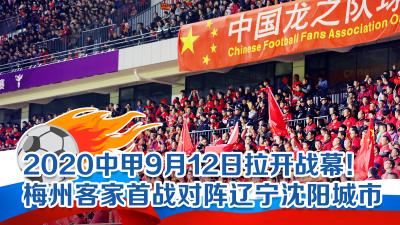 梅州V视丨2020中甲9月12日拉开战幕!梅州客家首战对阵辽宁沈阳城市