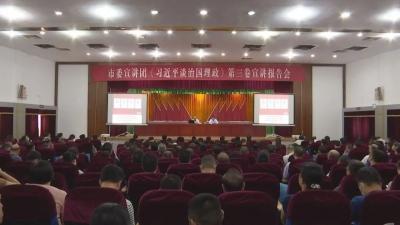 市委宣讲团《习近平谈治国理政》第三卷宣讲报告会走进蕉岭