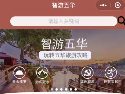 """一部手机游五华!五华开启""""扫码旅游""""全域智慧旅游新模式"""