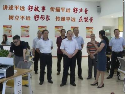 省广电网络股份有限公司到平远调研
