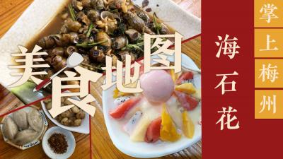 美食地图·金山圩日丨爱食炒香螺的都懂这家!花生椰奶也很配!