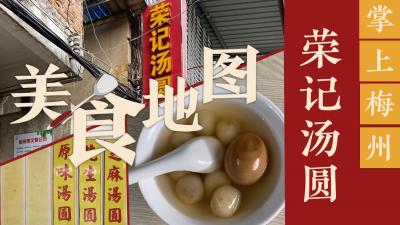 """金山圩日""""宝藏美食"""":小店专心做汤圆40年,饶饶韧韧等你来品~"""