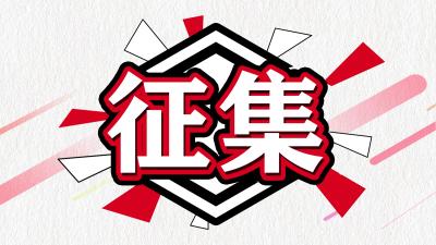 全球征集,最高奖励2万元!梅州网络春晚吉祥物,你来定!