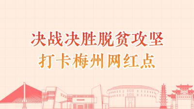 """H5丨决战决胜脱贫攻坚!转盘打卡梅州""""网红点"""""""