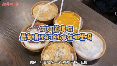 """金山圩日""""宝藏美食"""":你知道梅城最有情怀的刨冰在哪里吗?"""