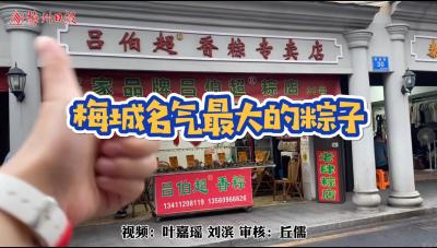 """金山圩日""""宝藏美食"""":梅城名气最大的粽子"""