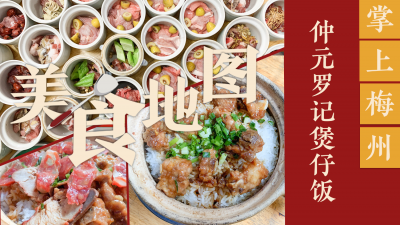 美食地图·金山圩日丨秋风乍起,一锅香气扑鼻的腊味煲仔饭约定你!