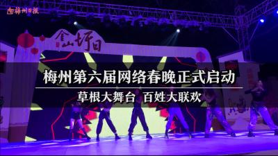 """梅州V视丨""""越来越有看头!""""梅州第六届网络春晚正式启动!"""