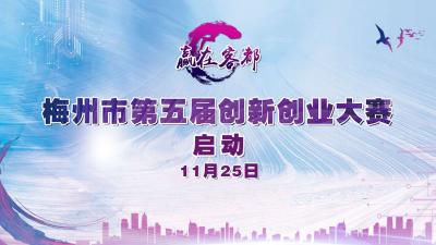 131万奖金等你来拿!梅州第五届创新创业大赛今日启动