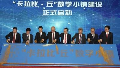 梅州V视丨共探数理之源,共谋振兴发展,卡拉比-丘(梅州蕉岭)数学大会举行