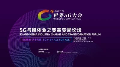 直播丨5G与媒体业之变革、变局论坛