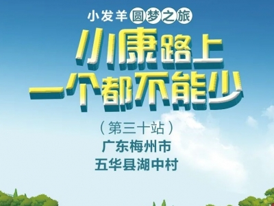 小发羊圆梦之旅,小康路上一个都不能少!第三十站:梅州五华县湖中村