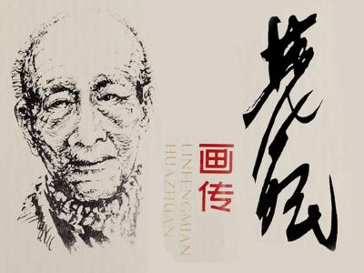 """H5丨梅州报人原创著绘!勾勒林风眠妙笔生""""画""""的传奇人生"""
