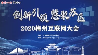 直播丨创新引领 慧聚苏区!直击2020第二届梅州互联网大会