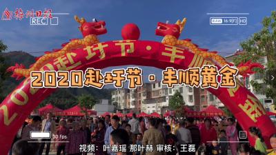 """梅州V视丨这个活动太火了!老那带你逛""""人从众""""的黄金镇赴圩节!"""