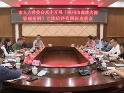 梅州市人大常委会调研组到丰顺开展《梅州市森林火源管理条例》立法后评估调研