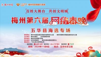 直播回顾丨闪耀五华!梅州第六届网络春晚五华海选专场