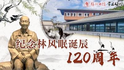 直播回顾丨客都凤鸣·世界风眠!纪念林风眠诞辰120周年