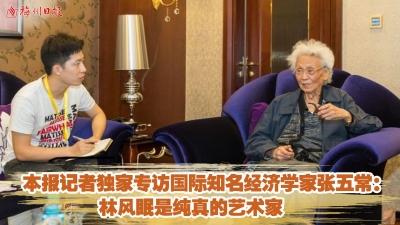 梅州V视丨本报记者独家专访国际知名经济学家张五常:林风眠是纯真的艺术家