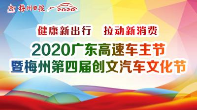 直播预告丨2020年,干件大事,买辆好车!梅州第四届创文汽车文化节,4日开启