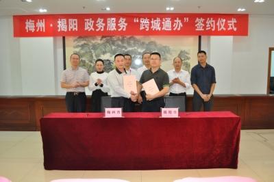 """群众异地办事so easy!梅州揭阳签订政务服务""""跨城通办""""协议"""