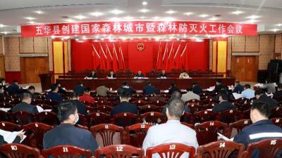 五華縣召開創建國家森林城市暨森林防滅火工作會議