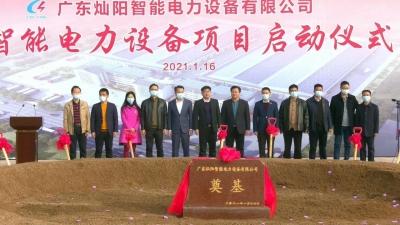 总投资1.8亿元!广东灿阳智能电力设备项目落户平远高新区